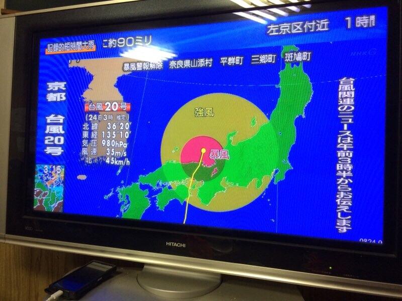 台風20号消防警戒中!徹夜です。