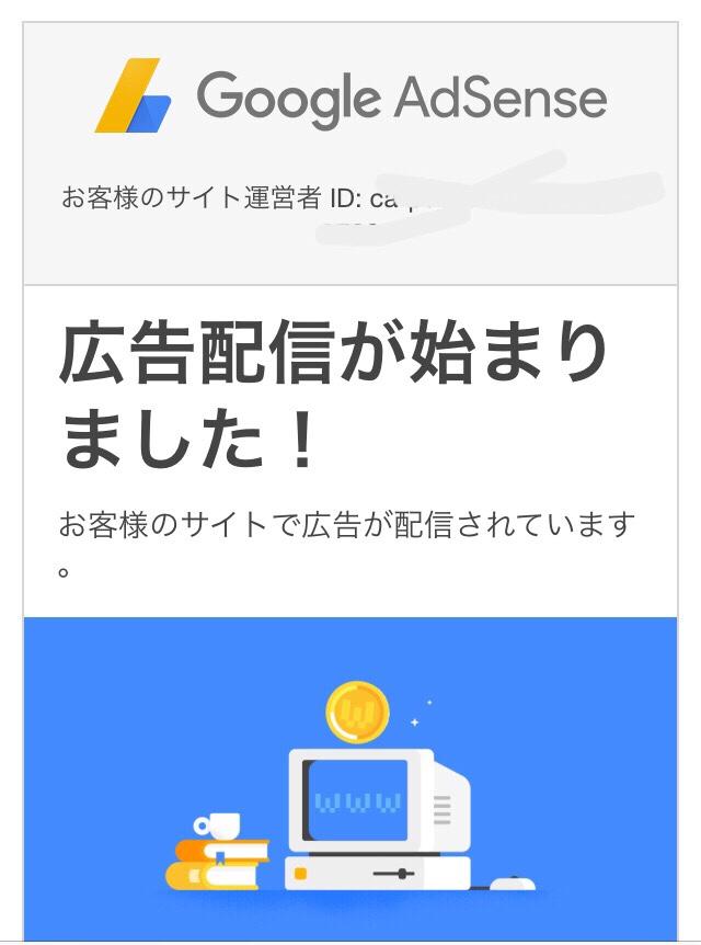 YouTubeの収益化申請審査中に、同じYouTubeアカウントでブログ用AdSense申請をした結果、10日で合格した
