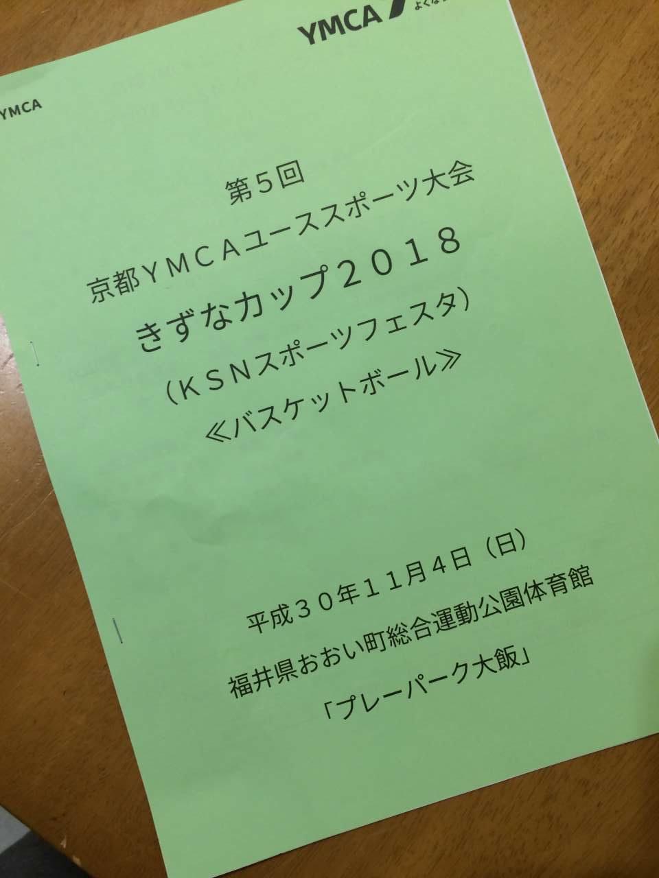 京都YMCAユーススポーツ大会 きずなカップ2018参加しました。
