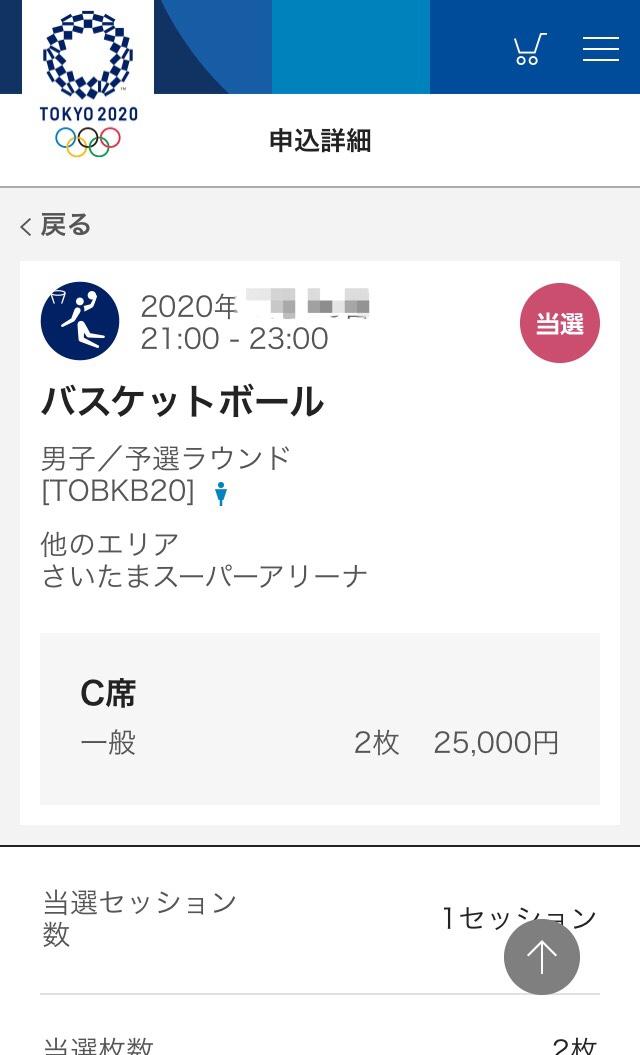 東京オリンピックチケット当選!しました!