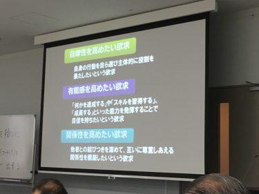 D級コーチライセンス講習1日目