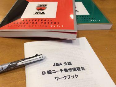 D級コーチライセンス講習会2日目