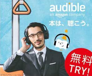 Amazon Audibleで聴いてPrime videoで見るとなんか最高に感動する
