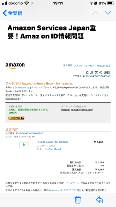 【Amazon Services Japan重要!Amaz on ID情報問題】というメールが来た