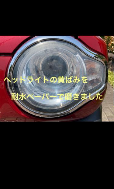 仕上げはHoltsヘッドライト・ガラス系コーティングがおすすめです。ヘッドライトの黄ばみを取ろう。