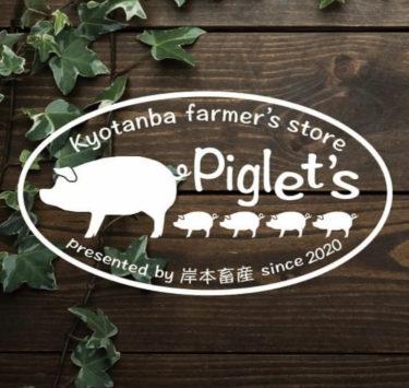 おすすめ!日本一の豚肉【京丹波町ぽーく】食べてみた。直売所【ピグレッツ】も紹介