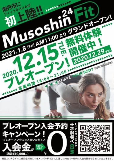 Musoshin Fit【簡単WEB入会予約】で入会金¥0(予約手順紹介します)