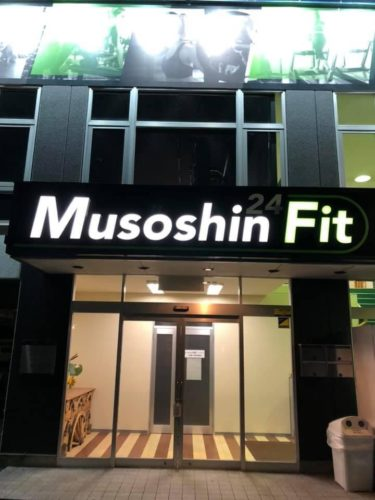 南丹市に24時間営業のフィットネスジム【Musoshin Fit】オープン