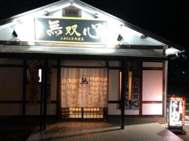 京都の美味しいラーメン【無双心】ふるさと京丹波店オープン
